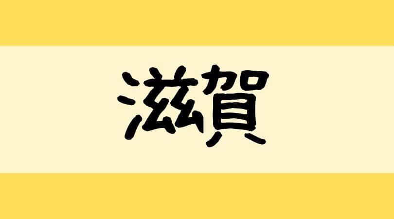 滋賀県タピオカドリンク専門店