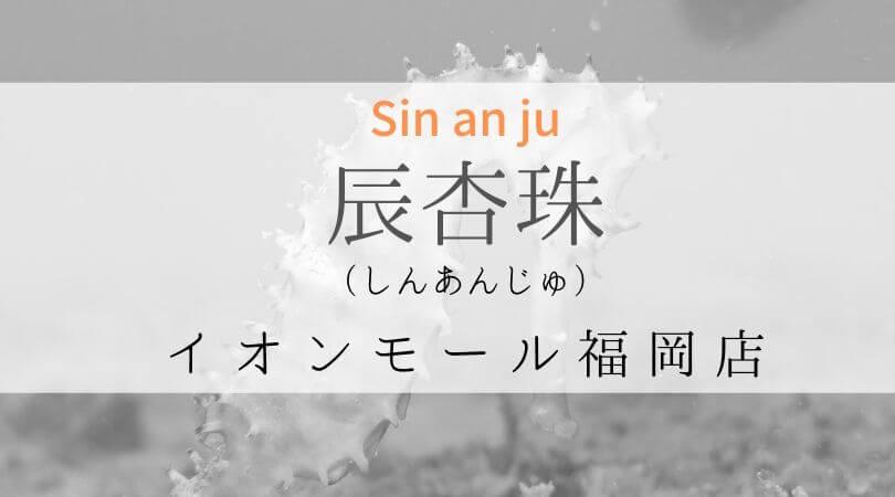 しんあんじゅ辰杏珠Sinanjuイオンモール福岡店