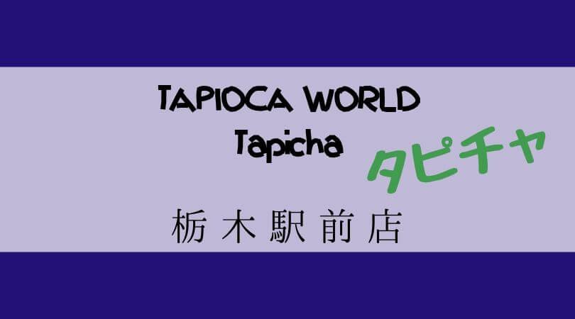 タピチャTapichatapiocaworld栃木市栃木駅前店