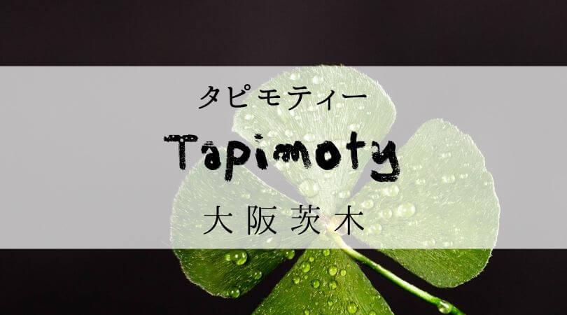 タピオカドリンク店タピモティーTapimoty大阪茨木