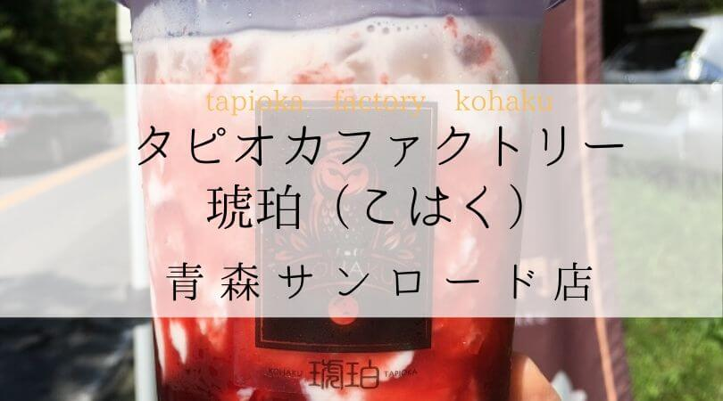 タピオカファクトリー琥珀(こはく)TPIOKAFACTORYKOHAKU青森サンロード店