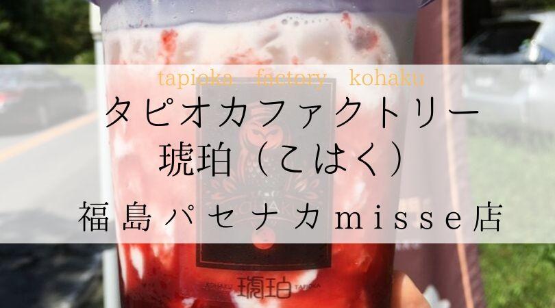 タピオカファクトリー琥珀(こはく)TPIOKAFACTORYKOHAKU福島パセナカmisse店