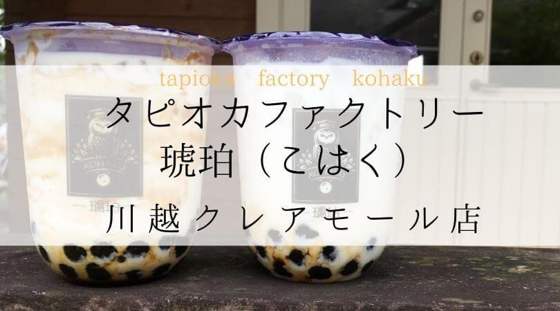 タピオカファクトリー琥珀(こはく)TPIOKAFACTORYKOHAKU川越クレアモール店