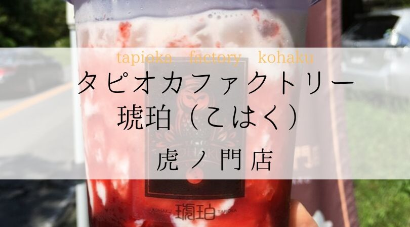 タピオカファクトリー琥珀(こはく)TPIOKAFACTORYKOHAKU虎ノ門店
