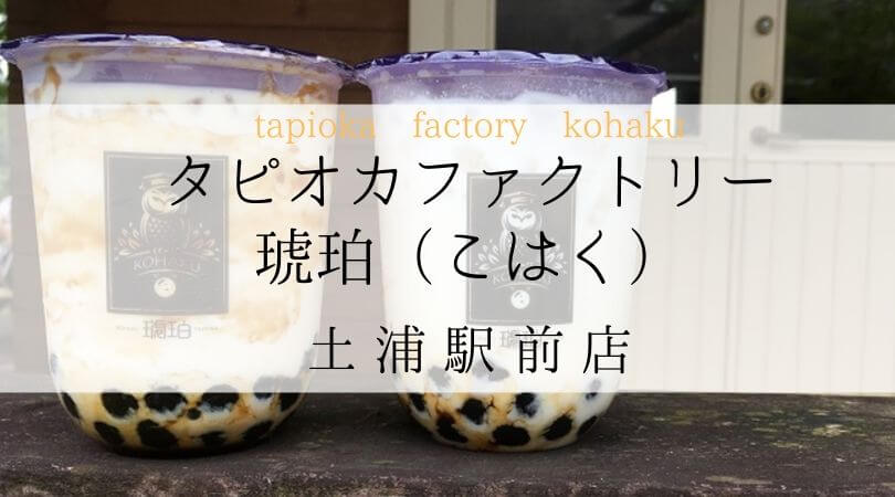 タピオカファクトリー琥珀(こはく)TPIOKAFACTORYKOHAKU土浦駅前店