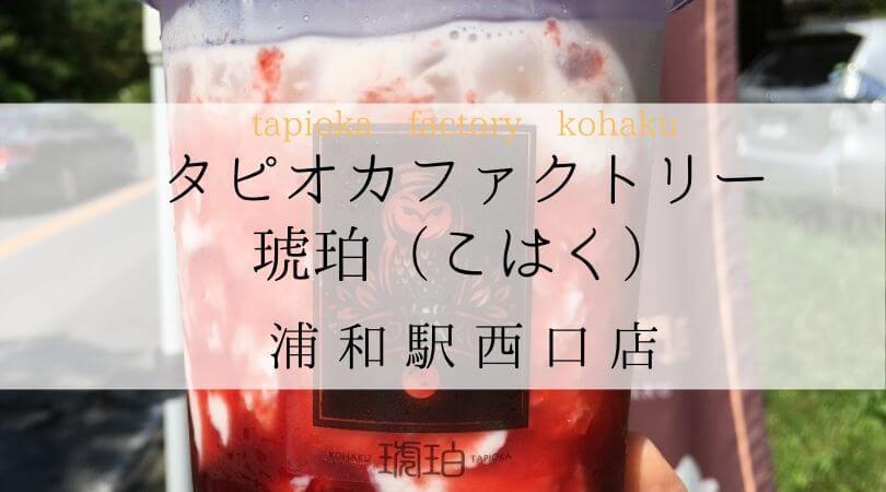 タピオカファクトリー琥珀(こはく)TPIOKAFACTORYKOHAKU埼玉浦和駅西口店