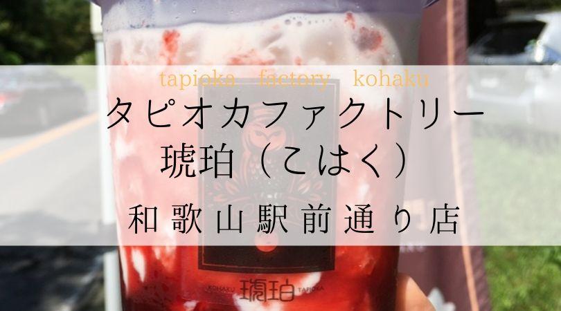 タピオカファクトリー琥珀(こはく)TPIOKAFACTORYKOHAKU和歌山駅前通り店