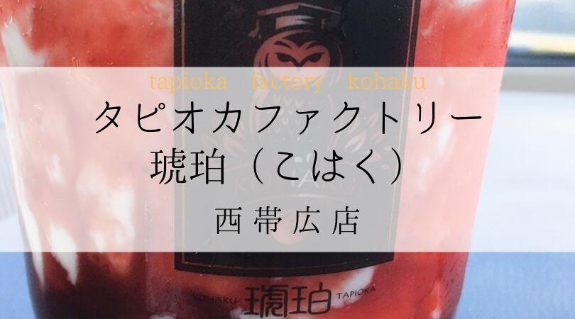 タピオカファクトリー琥珀(こはく)TPIOKAFACTORYKOHAKU西帯広店