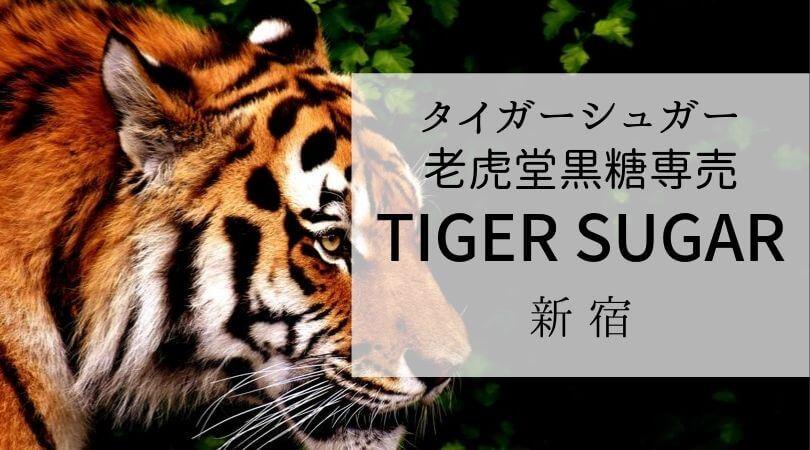 タイガーシュガー老虎堂TIGERSUGAR東京新宿店