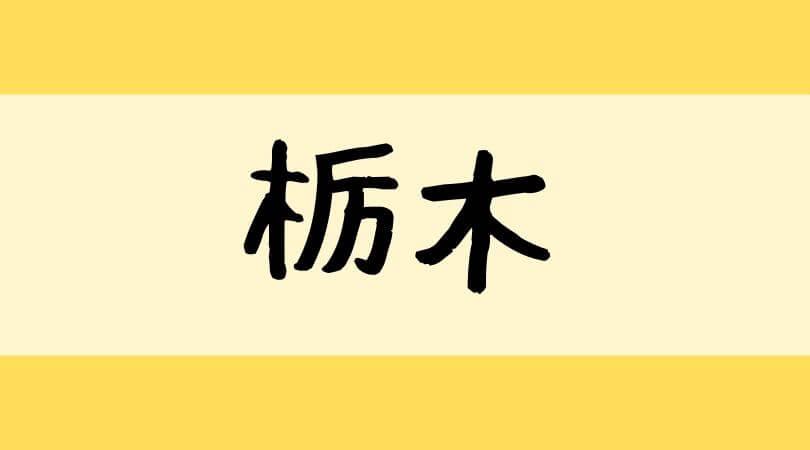 栃木の人気タピオカドリンク店ランキング
