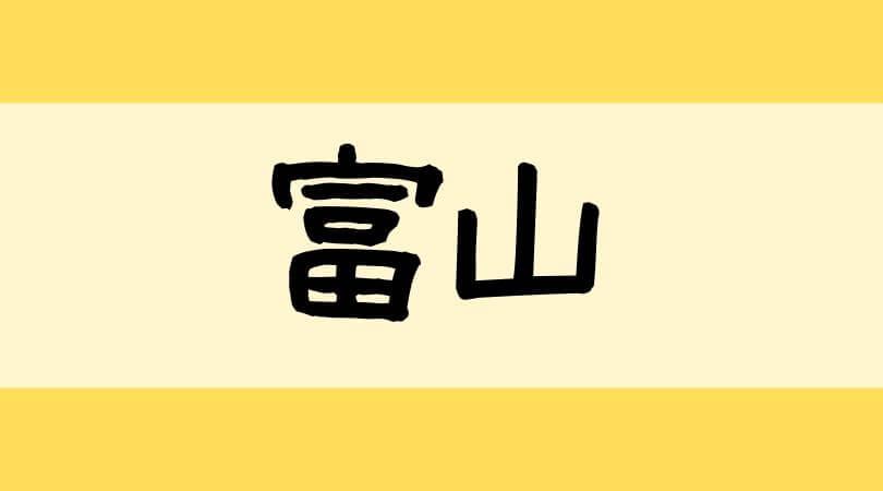 富山の人気タピオカドリンク店ランキング