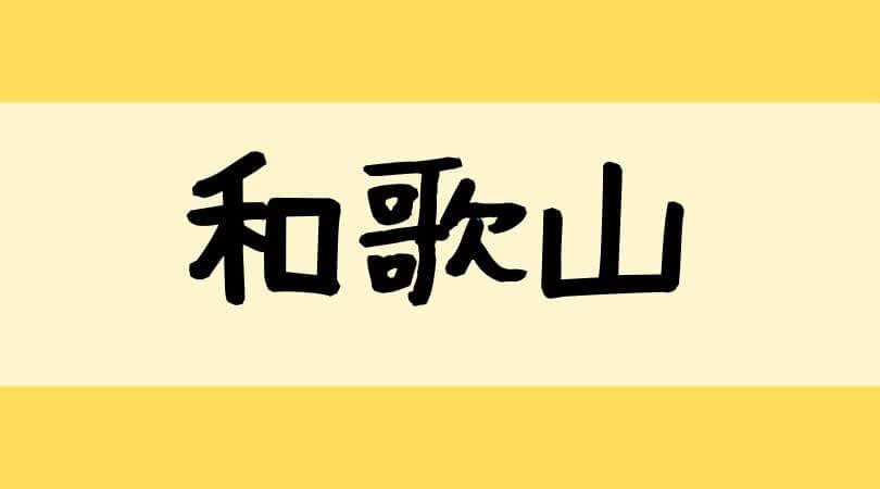 和歌山の人気タピオカドリンク店ランキング