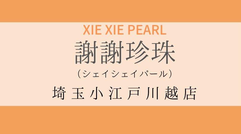 シェイシェイパール謝感謝珍珠xiexiepearl埼玉小江戸川越店