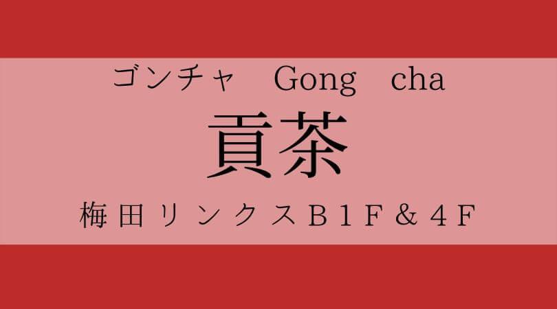 ゴンチャGongcha貢茶大阪梅田リンクスB1Fマルシェイート&ウォーク店4Fリンクスウメダ店