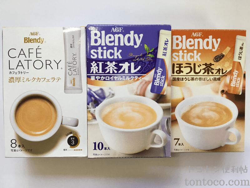 タピオカドリンク作り方ホット 材料準備ブレンディースティック濃厚ミルクカフェラテ紅茶オレほうじ茶オレ