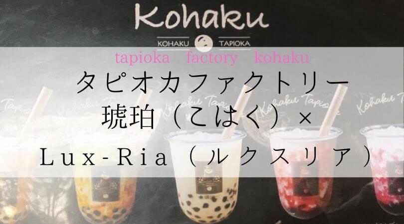ダイニングバールクスリア(Lux-Ria)タピオカファクトリー琥珀(こはく)TPIOKAFACTORYKOHAKU大阪心斎橋店
