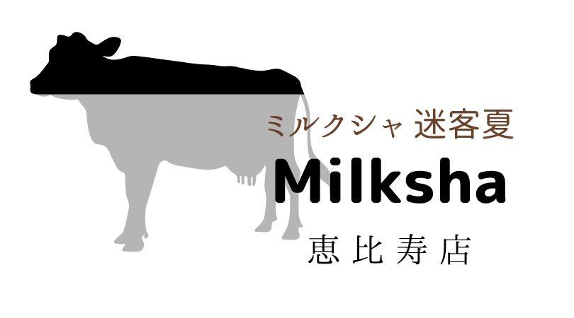 ミルクシャMilksha迷客夏東京恵比寿店