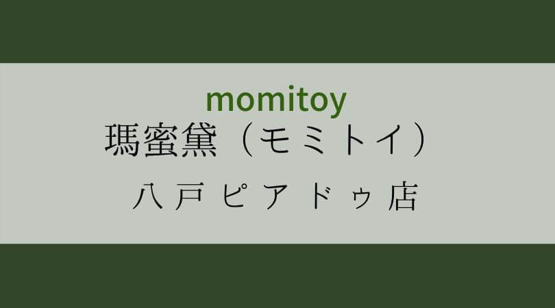 モミトイ(瑪蜜黛)タピオカ青森八戸ピアドゥ店