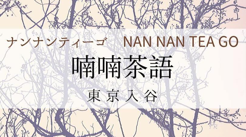 喃喃茶語NANNANTEAGOナンナンティーゴ東京台東入谷