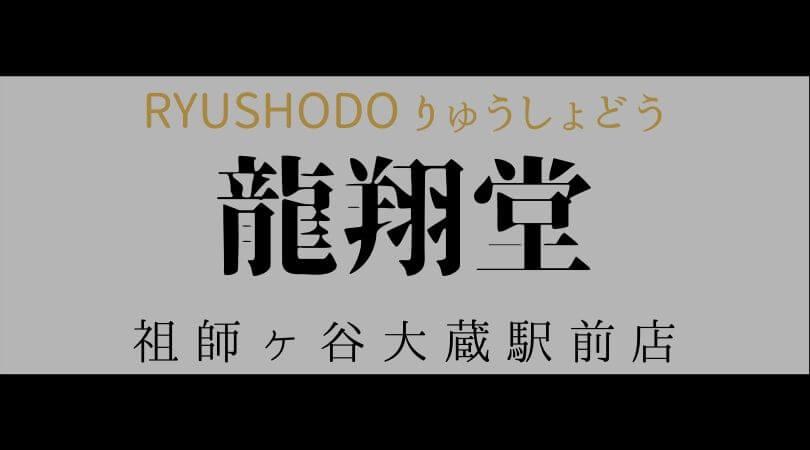 りゅうしょどう龍翔堂RYUSHODO東京世田谷祖師ヶ谷大蔵駅前店