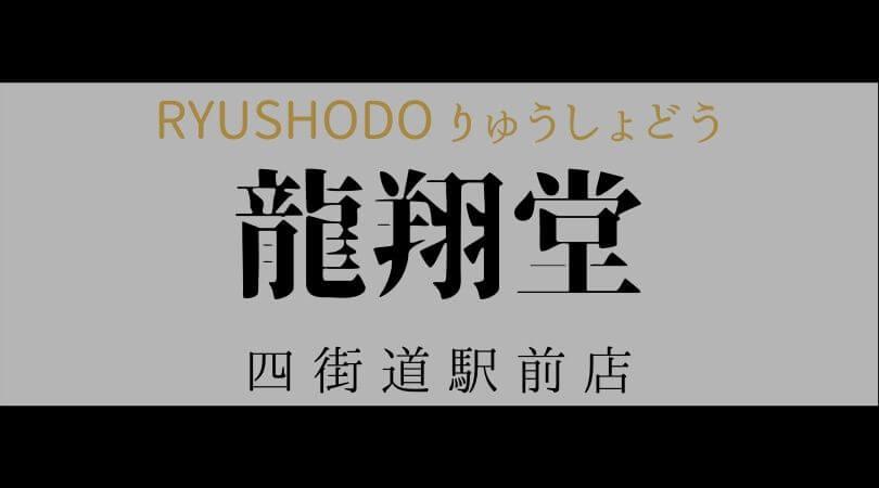 りゅうしょどう龍翔堂RYUSHODO千葉四街道駅前店