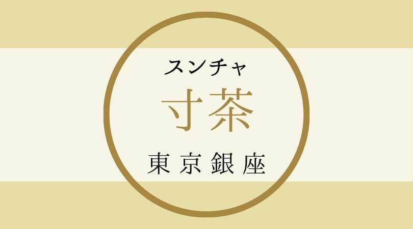 タピオカ寸茶スンチャ東京銀座