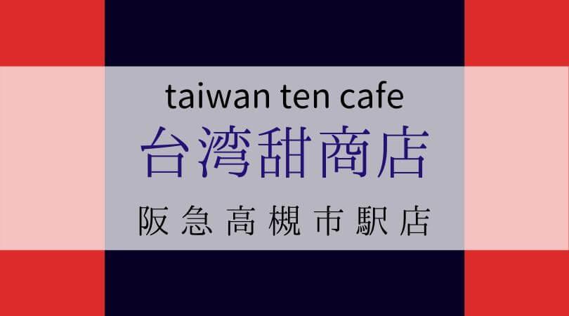 台湾甜商店たいわんてんしょうてんtaiwantencafe大阪阪急高槻市駅店