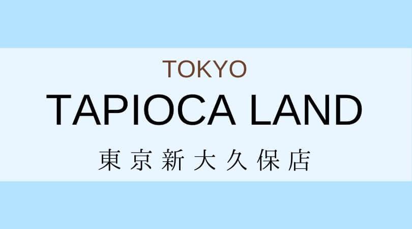 東京タピオカランド新大久保店