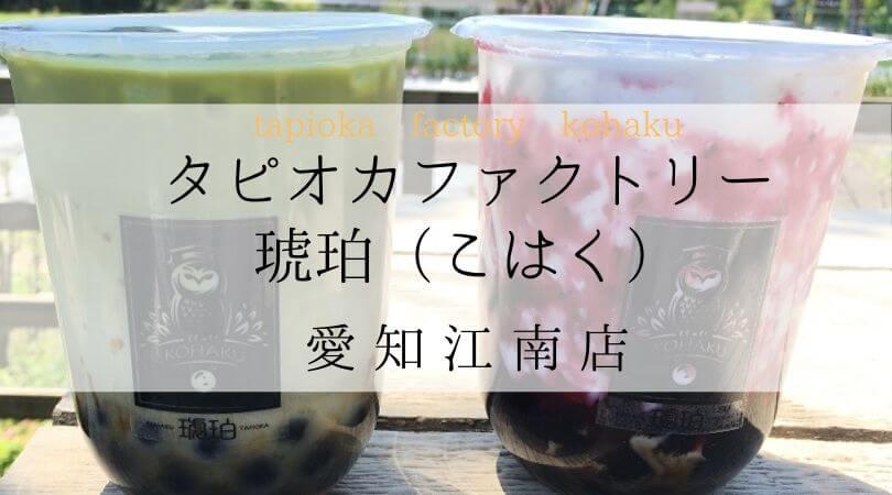 タピオカファクトリー琥珀(こはく)TPIOKAFACTORYKOHAKU愛知江南店