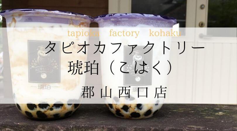 タピオカファクトリー琥珀(こはく)TPIOKAFACTORYKOHAKU福島県郡山西口店