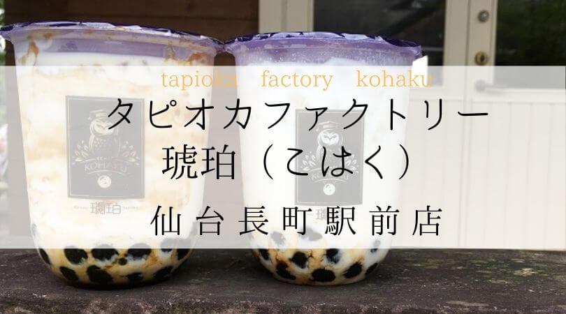 タピオカファクトリー琥珀(こはく)TPIOKAFACTORYKOHAKU宮城県仙台長町駅前店