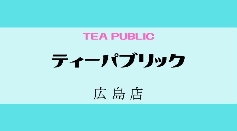ティーパブリック(TEAPUBLIC)広島店