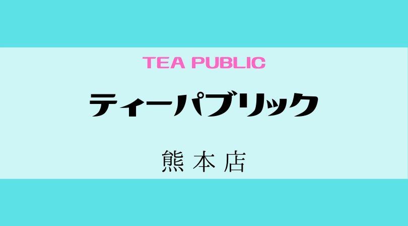 ティーパブリック(TEAPUBLIC)熊本店