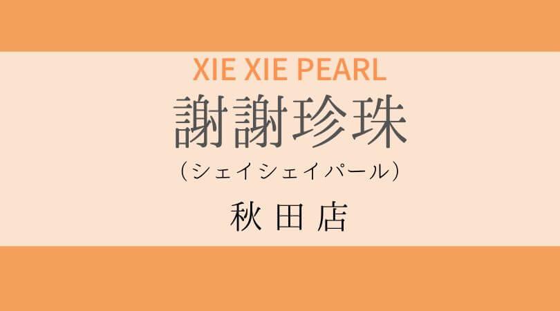 シェイシェイパール謝感謝珍珠xiexiepearl秋田店