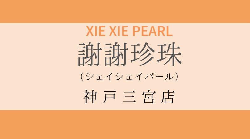 シェイシェイパール謝感謝珍珠xiexiepearl兵庫神戸三宮店