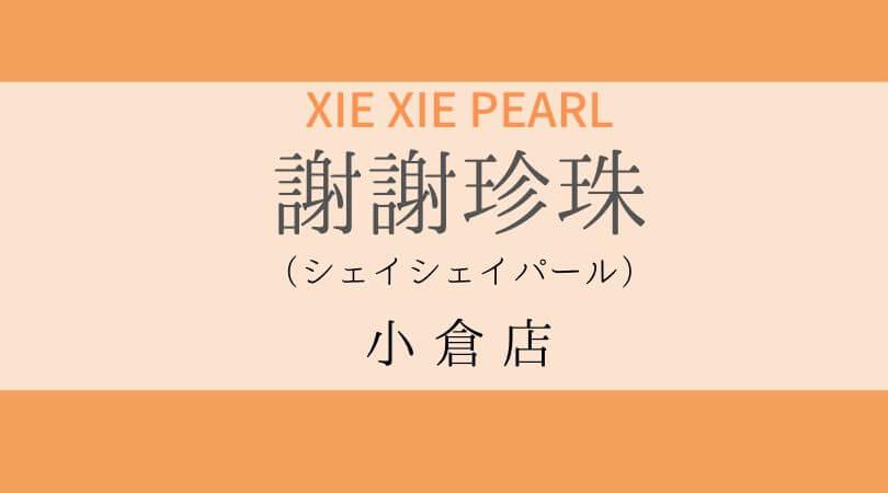 シェイシェイパール謝感謝珍珠xiexiepearl福岡小倉店