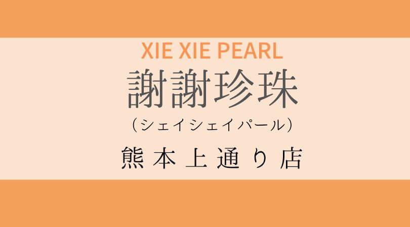 シェイシェイパール謝感謝珍珠xiexiepearl熊本上通り店