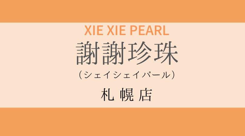 シェイシェイパール謝感謝珍珠xiexiepearl北海道札幌店