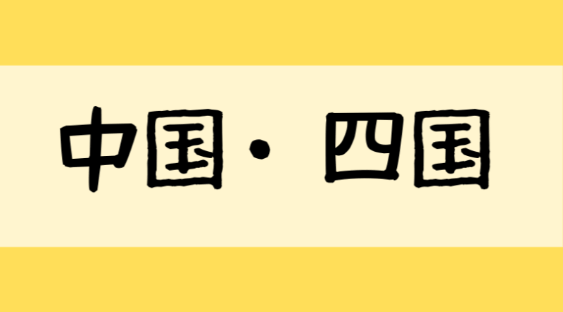 中国四国地方タピオカドリンク専門店
