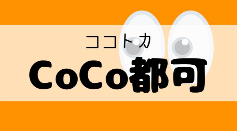 ココトカ(coco都可)