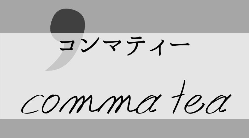 コンマティーcommatea