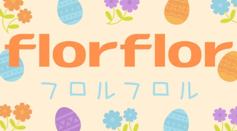 フロルフロル(florflor)