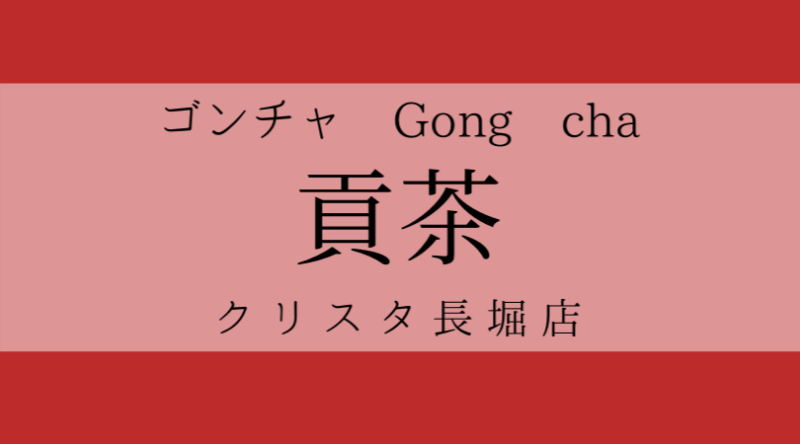 ゴンチャGongcha貢茶大阪心斎橋クリスタ長堀店