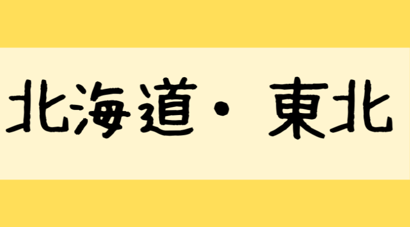 北海道東北地方タピオカドリンク専門店