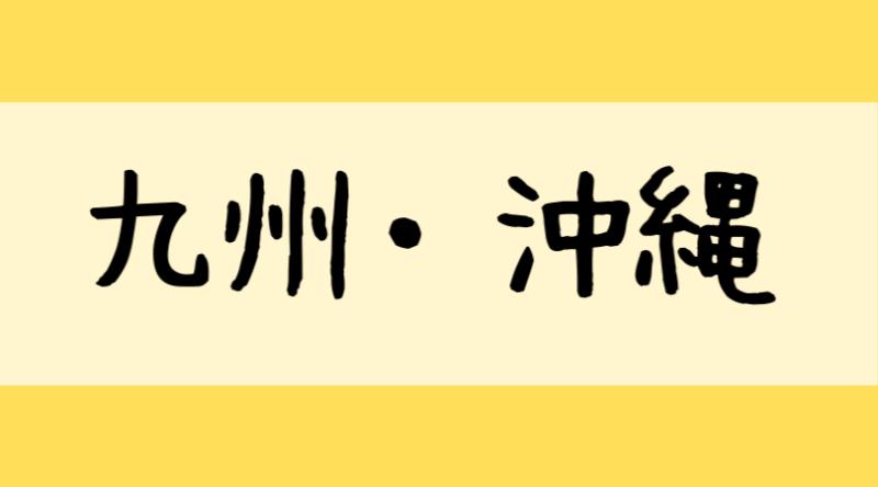 九州沖縄地方タピオカドリンク専門店