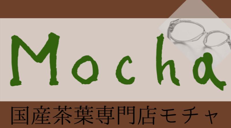 国産茶葉専門店タピオカモチャ(mocha)