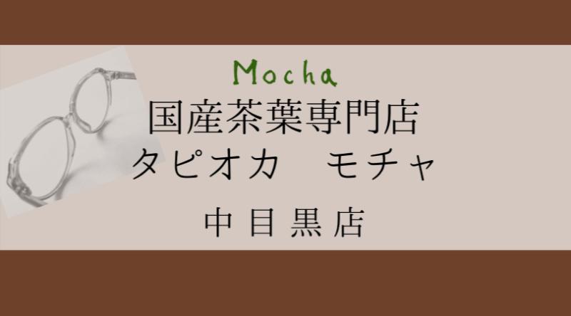 モチャ(mocha)国産茶葉専門店タピオカ東京中目黒店
