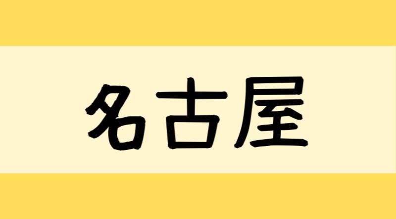 名古屋の人気タピオカドリンク店ランキング