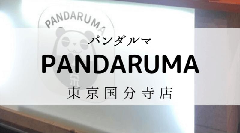 パンダルマPANDARUMA東京国分寺タピオカ