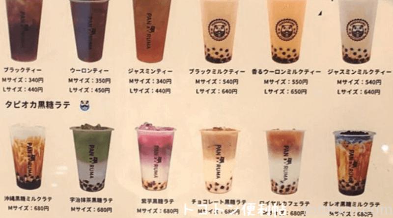 パンダルマPANDARUMA東京国分寺タピオカメニュー価格表